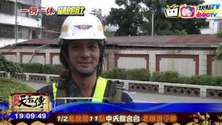 20170110中天新聞 1例1休衝擊大! 南橫「蜘蛛人」也受影響