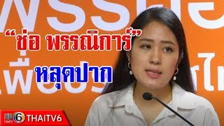 ข่าวการเมือง : 'ช่อ' หลุดปากรัฐธรรมนูญ'เฮงซวย'