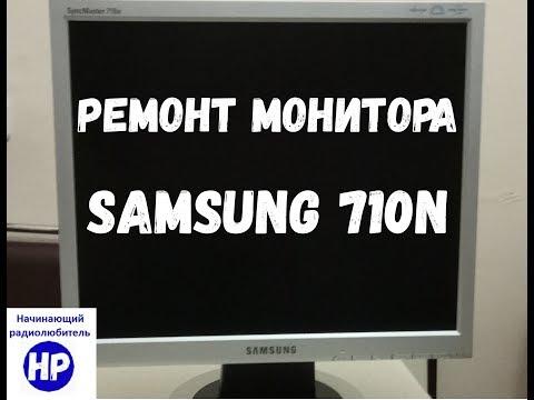 Ремонт монитора SAMSUNG 710N