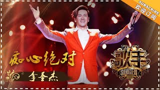 """Sam Lee - Chi Xin Jue Dui《痴心绝对》 """"Singer 2018"""" Episode 2【Singer Official Channel】"""