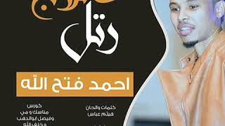 اغاني طرب MP3 جديد احمد فتح الله البندول - اللاج رتل 2019 تحميل MP3