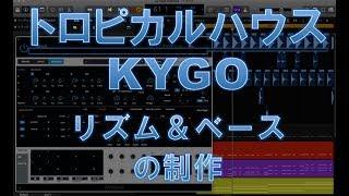 トロピカルハウスの制作 KYGO コピー1 リズム&ベースの作り方