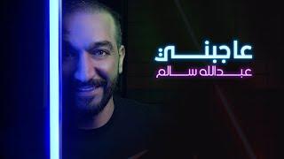 عبدالله سالم - عاجبني (حصرياً) | 2020 تحميل MP3