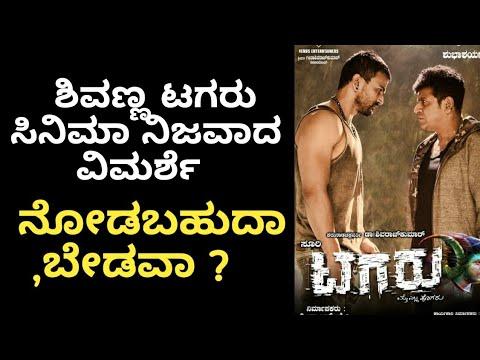 ಶಿವಣ್ಣ ಟಗರು ಸಿನಿಮಾ ನಿಜವಾದ ವಿಮರ್ಶೆ   Tagaru kannada movie review