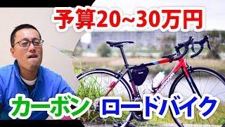 予算20~30万円、カーボンのロードバイクをガチで買うなら!いや今回は買います