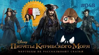 [Плохбастер Шоу] Пираты Карибского Моря: Мертвецы Не Рассказывают Сказки