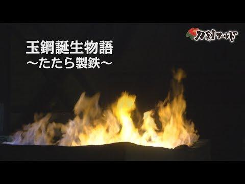 玉鋼誕生物語~たたら製鉄~