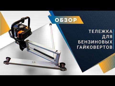 Тележка для бензогайковерта Vessel GT-3500GE