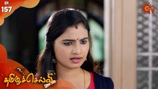 Tamil Selvi - Episode 157 | 9th December 19 | Sun TV Serial | Tamil Serial