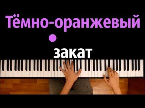 Папин Олимпос - Тёмно-оранжевый закат ● караоке | PIANO_KARAOKE ● ᴴᴰ + НОТЫ & MIDI