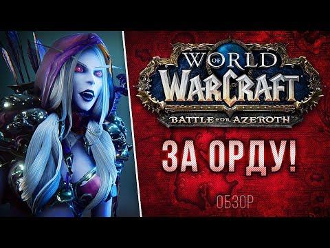 Обзор Battle for Azeroth - ЗА ОРДУ!