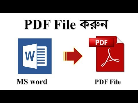 MS Word Project-1 | How to Make a Front Page in MS Word (Bangla