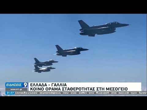 RAFALE: Εντυπωσιακές εικόνες από την πτήση των μαχητικών ΕΡΤ 04/02/2021
