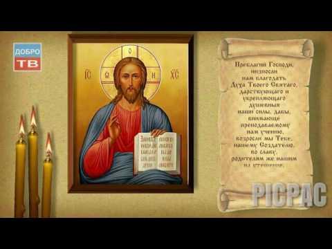 Молитвы о здравии болеющего