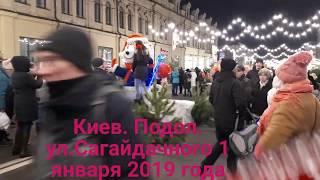 Киев новогодний. Подол. Ул.Сагайдачного 1 января 2019 года