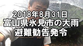 2018年8月31日の富山県氷見市の歴史的大雨の映像記録