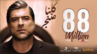 Wael Kfoury - Kelna Mnenjar 2021 | وائل كفوري - كلنا مننجر تحميل MP3