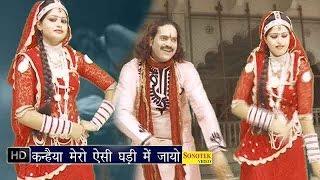 Kanhya Mero Aeso Ghadi Me Jayo  कन्हैया मेरो ऐसी घड़ी में जायो   Hindi Krishan Bha