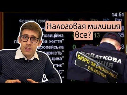 Налоговая милиция закрыта, несите следующую. Что такое Бюро экономической безопасности? - Z_PBdJgpr7k