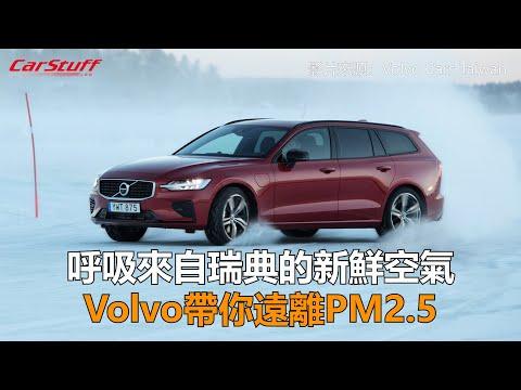 呼吸來自瑞典的新鮮空氣 Volvo帶你遠離PM2.5