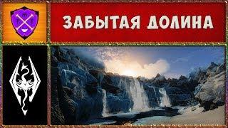 ☀️ Скайрим #52 ☀️ Забытая Долина ☀️ Прохождение Скайрим на Мастере ☀️