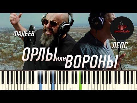 Максим ФАДЕЕВ  & Григорий ЛЕПС -  Орлы или вороны НОТЫ & MIDI   КАРАОКЕ   PIANO COVER