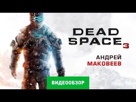 Обзор игры Dead Space 3