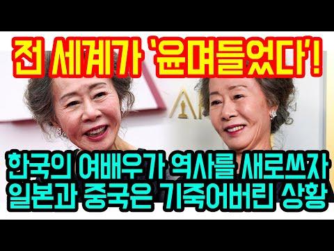 한국의 윤여정 배우가 엄청난 역사를 새로 썼습니다