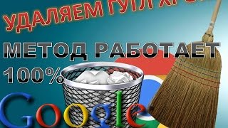 Как удалить браузер  Google Chrome с компьютера полностью  Метод удаления РАБОТАЕТ 100%