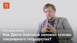 Зарождение светской теории государства — Александр Марей