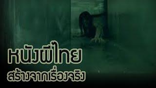 สยอง หนังผีไทยที่สร้างจากเรื่องจริง