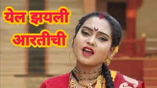Yel jhayli Aartichi - TUSHAR PATIL | HD VIDEO