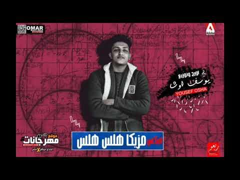 مولد هلس هلس 2019   اورج و توزيع يوسف اوشا   هيكسر مصر 💪