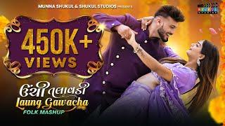 Unchi Talawdi | Laung Gawacha | Santvani Trivedi | Twinkal Patel | New Gujarati Song | Shukul Music