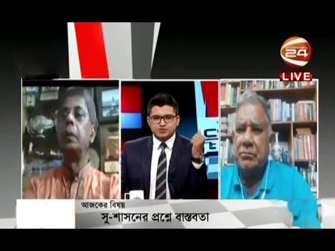 সু-শাসনের প্রশ্নে বাস্তবতা | মুক্তবাক | Muktobaak | 5 August 2020