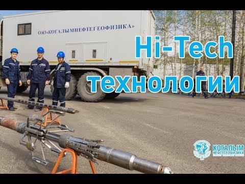 Хи-Теч технологии