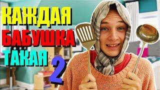 КАЖДАЯ БАБУШКА ТАКАЯ 2 (feat. Пятачок)