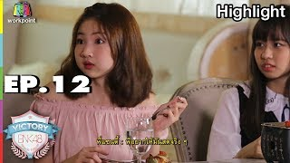 candid สุดโหด หลอกคุณไข่ และน้องเจน กินกระต่าย !! | EP.12 | Victory BNK48