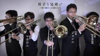 トロンボーン五重奏だんご3兄弟やらないかルテット