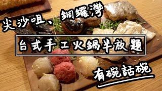 【有碗話碗】手切安格斯肥牛、美國桶蠔、手打丸。台式火鍋打邊爐放題 | 香港必吃美食