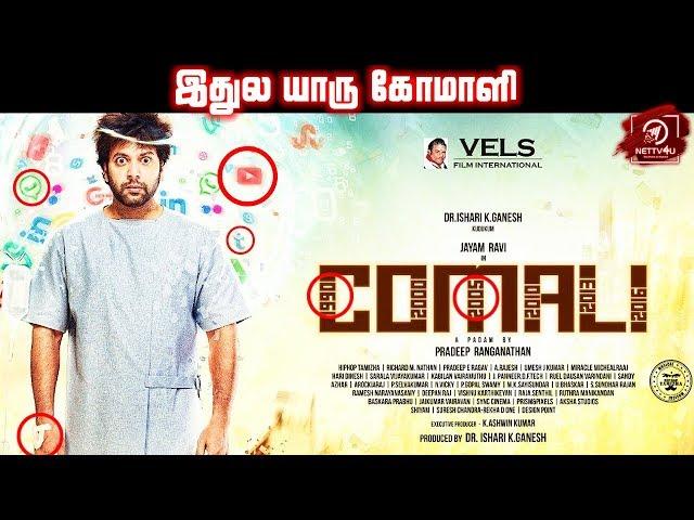 Comali First Look Review | Jayam Ravi | Kajal Aggarwal | Hiphop Tamizha | Pradeep | Vels