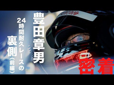 トヨタの社長「豊田章男」がドライバーとしてレースに参戦したスーパー耐久富士SUPER TEC24時間のレース舞台裏を特集した動画