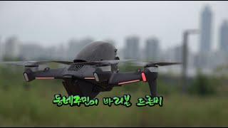 Racing Drone FPV -DroneBee