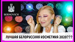 Белорусская косметика шокирует! Дуохромы от Бернович! Самые подробные свотчи!