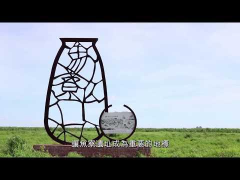 105年度太保市公所社區營造計畫─ 港尾~生態與人文匯聚之地