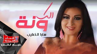 تحميل اغاني سارا الخطيب - الك ونة ( فيديو كليب حصريا )| 2019 MP3