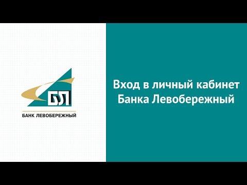 """Вход в интернет-банк Банка """"Левобережный"""""""
