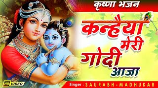 Kanhaiya Meri Godi Aaja || Superhit Krishna Janmashtami Bhajan By Saurabh Madhukar || Lyrical Video - Download this Video in MP3, M4A, WEBM, MP4, 3GP
