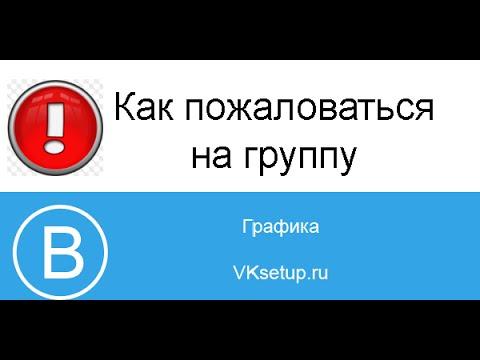 Как пожаловаться на группу вконтакте. Как заблокировать группу в контакте