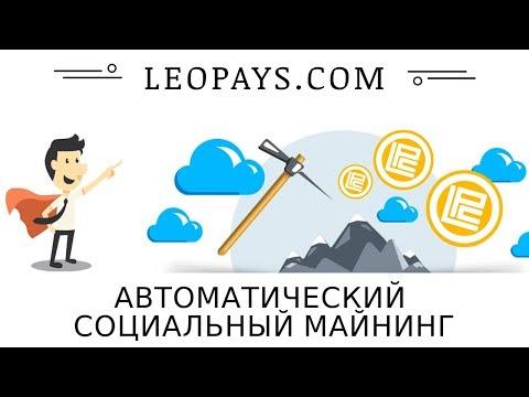 LeoPays.com отзывы 2018, mmgp, бонус LPC LeoPaysCoin, вывод денег 21 12 2018